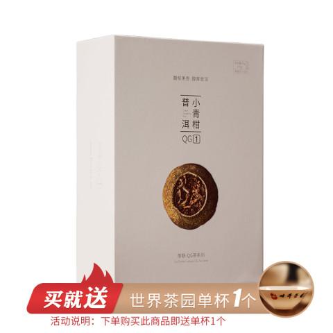 茶联QG-1小青柑普洱茶