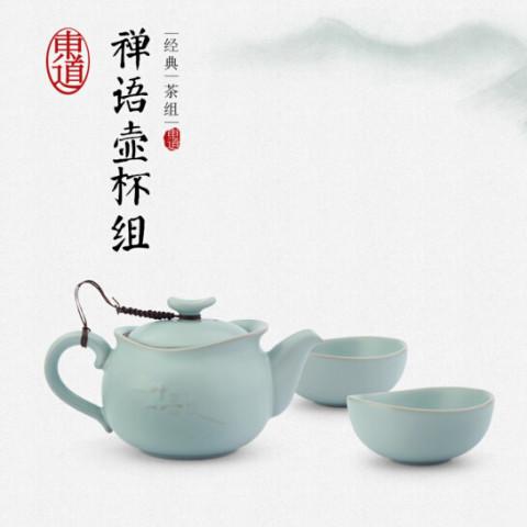 东道汝窑禅语壶杯组(天青)