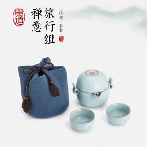 东道汝窑禅意旅行组(天青)