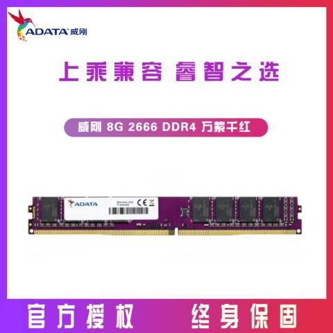 威刚8G-2666 ddr4 万紫千红条单条台式机电脑内存条