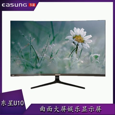 东星U10 32寸R1800 曲面无边框 VGA+HDMI高清液晶显示器