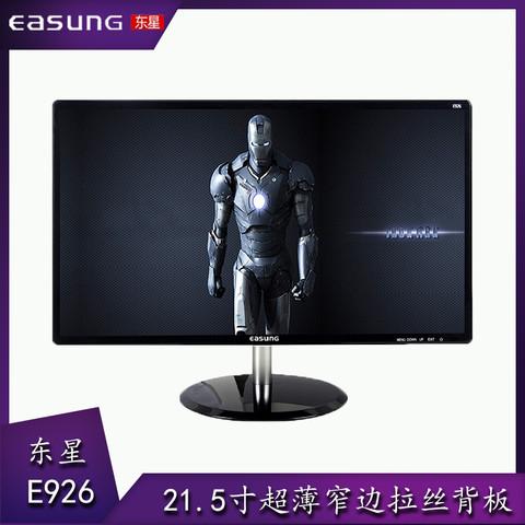 EASUNG/东星E926 21.5寸超薄窄边拉丝背板 vga 支持壁挂显示器