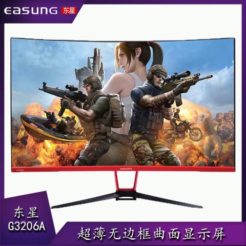 东星G3206A 32寸曲面 1800R曲率  144Hz刷新率 RGB背部大圆炫光 游戏玩家 网咖电竞显示器