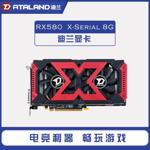 迪兰恒进RX580 2048SP 8G X-Serial 战将电脑游戏显卡