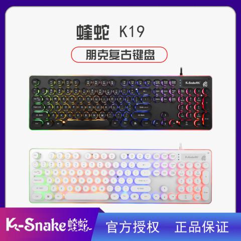 蝰蛇k19朋克复古机械手感游戏键盘电脑笔记本台式通用USB吃鸡键盘