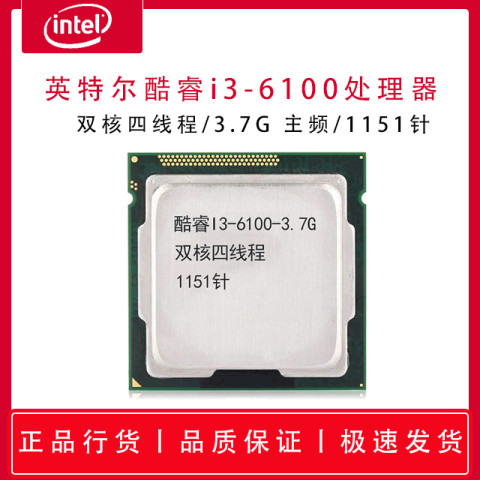 英特尔酷睿I3-6100-3.7G  双核四线程 1151针 散片处理器 正品急速发货 支持主板 B360 Z370