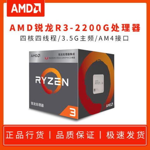 AMD 锐龙R3 2200G 3.5G 四核/集显 4核4线程