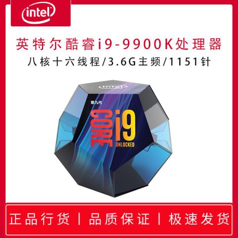 英特尔酷睿i9-9900K-3.6G  八核十六线程 1151针 处理器 正品全国联保 支持主板 B360 Z370 原盒