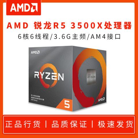 AMD锐龙R5 3500X 3.6G 六核6线程 AM4 原盒