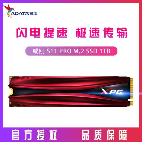 威刚(ADATA)S11 PRO 1TB 台式机/笔记本 SSD固态硬盘 M.2接口