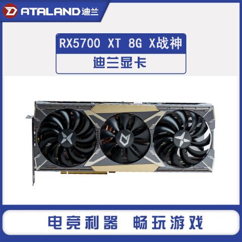 迪兰RX5700XT 8G X战神 1730-1870/14Gbps 8GB/256-bit GDDR6