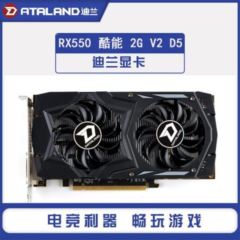 迪兰(Dataland) rx550 酷能 2g v2 /128 gddr5 独立游戏显卡