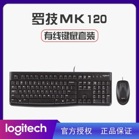 罗技 MK120有线键鼠套装笔记本电脑游戏键盘鼠标黑色键鼠套装