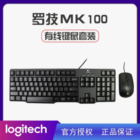 Logitech/罗技 mk100二代防水键盘鼠标套装 游戏 圆孔轻薄款键盘