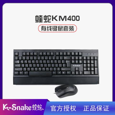 蝰蛇KM400 键盘鼠标装套 USB有线带大手托台式机笔记本电脑键鼠套