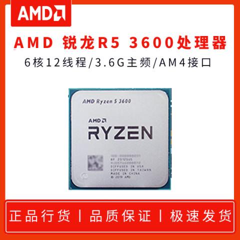 AMD 锐龙R5 3600 3.6G 6核12线程 AM4 散片