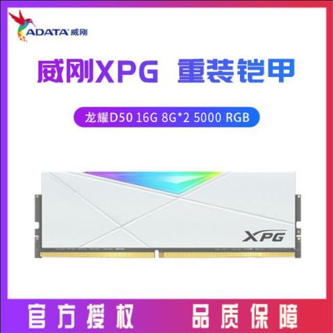 威刚XPG D50 16G(8g*2) DDR4 5000 台式内存条RGB灯条(白)