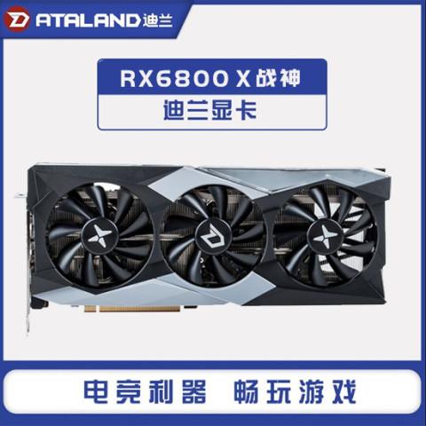 迪兰(Dataland) RX6800 16G X 战神显卡16GB GDDR6 AMD RDNA2架构