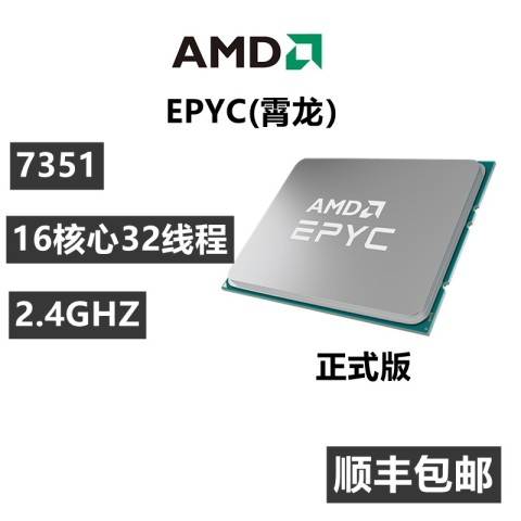 AMD EPYC霄龙 7351 服务器CPU 2.4G 16核心32线程