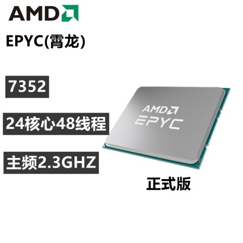 AMD 霄龙 7352 服务器CPU 主频2.3G 24核心48线程 正式版