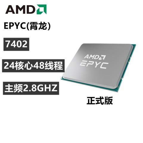 AMD EPYC霄龙 7402 服务器CPU 主频2.8G 24核心48线程 正式版