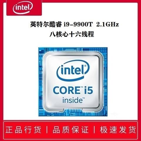 英特尔酷睿 i9-9900T (散片) 2.1GHz 八核心十六线程