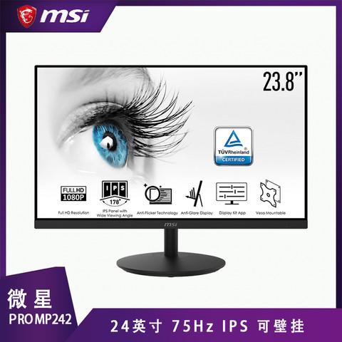 微星(MSI)PRO MP242 23.8英寸 75Hz 滤蓝光不闪屏 广视角HDMI低蓝光爱眼可壁挂家用办公IPS液晶显示屏