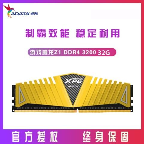 【威刚32G 3200金龙条:779元 特价】AData/威刚Z1 XPG 32G 3200 DDR4台式机吃鸡游戏高频马甲内存